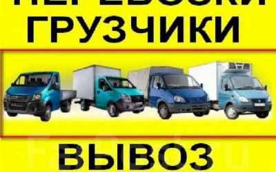 Грузоперевозки. Грузчики, Переезды, Вывоз мусора - Ангарск, цены, предложения специалистов